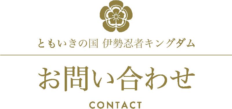 ともいきの国 伊勢忍者キングダム/お問い合わせ/contact